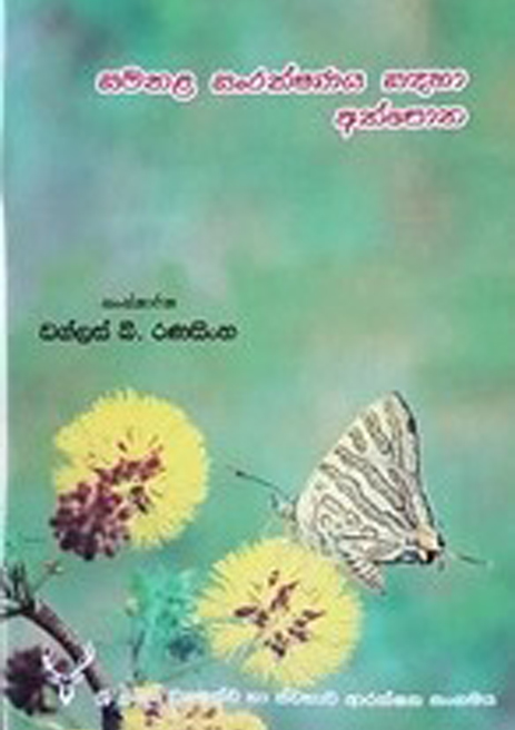 Butterfly Conservation Hand Book - Sinhala