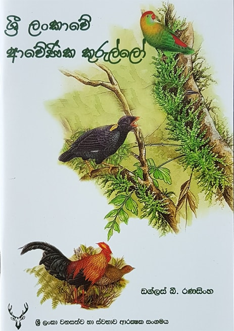Endemic Birds - Sinhala