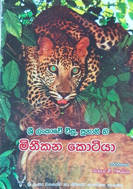 Punani Leopard - Sinhala